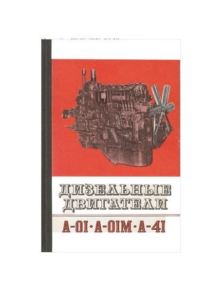 Дизельные двигатели А-01, А-01М, А-41.
