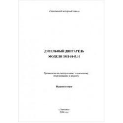 Двигатель дизельный ЗМЗ-5143.10. Руководство по техническому обслуживанию и ремонту.