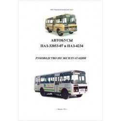 Автобусы ПАЗ 32053-07 и ПАЗ 4234. Руководство по эксплуатации.