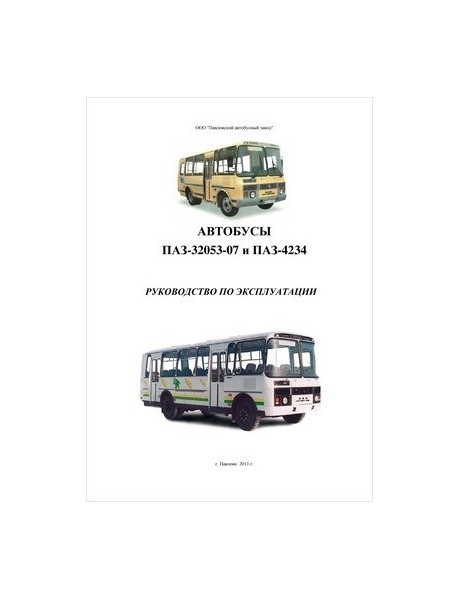 инструкция по эксплуатации автобуса паз 320-53 70