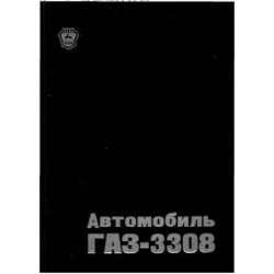 Автомобиль ГАЗ-3308 САДКО. Руководство по эксплуатации.