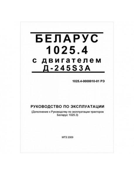 БЕЛАРУС 1025.4 с двигателем Д-245S3А. РУКОВОДСТВО ПО ЭКСПЛУАТАЦИИ (сканированная копия)
