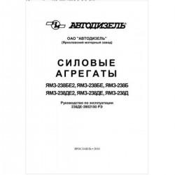 Силовые агрегаты ЯМЗ-238БЕ, ЯМЗ-238Б, ЯМЗ-238Д. Руководство по эксплуатации. 238ДЕ-3902150 РЭ. (сканированная копия)