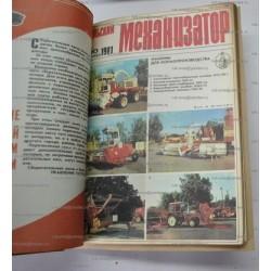 ЖУРНАЛ СЕЛЬСКИЙ МЕХАНИЗАТОР