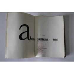 Журнал Актеры Зарубежного кино. Первый выпуск. 1965г.