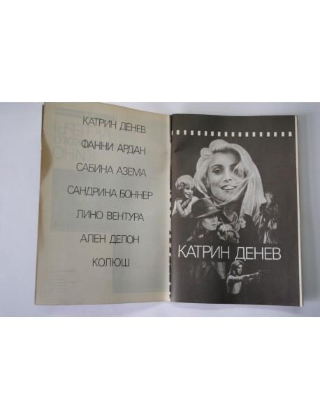 Журнал Актеры Французского кино. 1988.