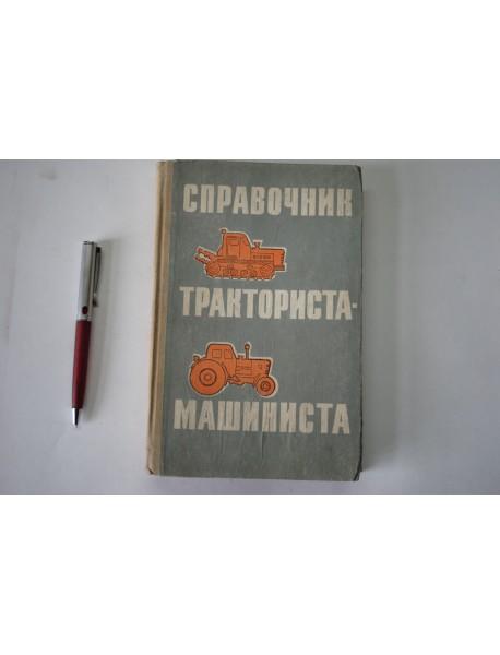 Справочник тракториста машиниста.