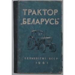 """Трактор """"Беларусь"""""""