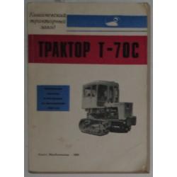 Т-70С. Руководство по эксплуатации.