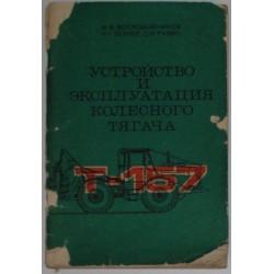 Т-157. Устройство и эксплуатация.
