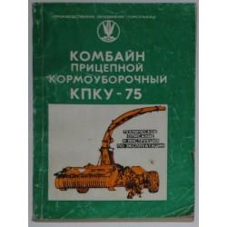 КПКУ-75 комбайн прицепной кормоуборочный.