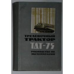 ТДТ-75 трелевочный трактор. Руководство по эксплуатации.