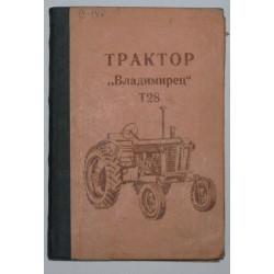 """Т28 """"Владимирец"""""""