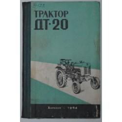 ДТ-20. Руководство по эксплуатации.