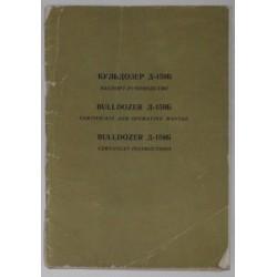 Д-159Б бульдозер. Паспорт-руководство.