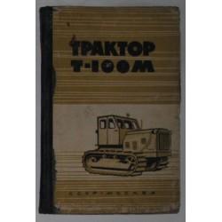 Т-100М. Руководство по эксплуатации.