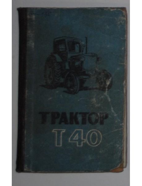 Т-40. Техническое описание и инструкция по эксплуатации.