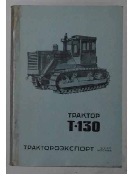 Т-130 Трактор.