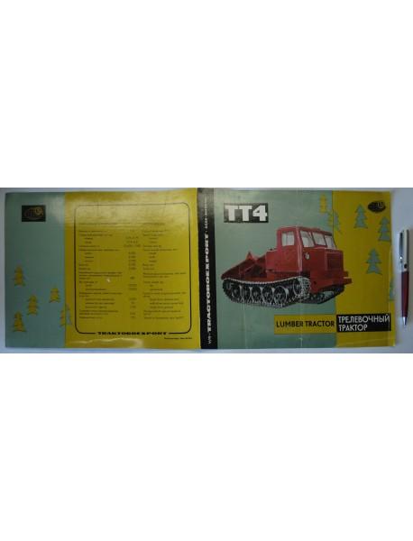 Буклет № 301