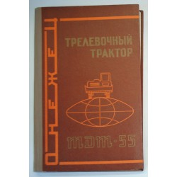 ТДТ-55 трелевочный трактор. Руководство по эксплуатации.