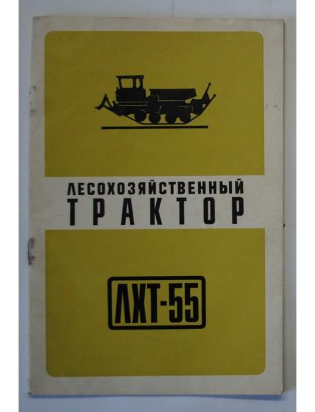 ЛХТ-55. Лесохозяйственный трактор.