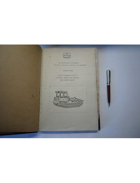 ТТ-4М каталог основных деталей для опытной партии.