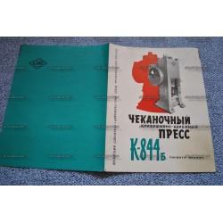 Буклет № 309