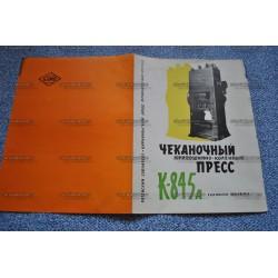 Буклет № 312