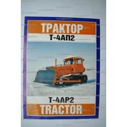 Буклет № 011