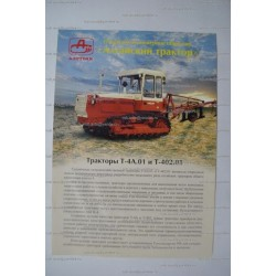 Буклет № 018