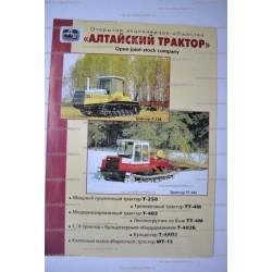 Буклет № 021