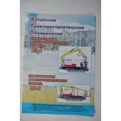 Буклет № 022