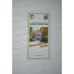 Буклет № 041