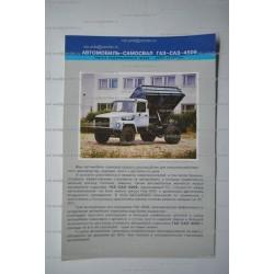 Буклет № 045