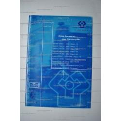 Буклет № 057