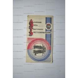 Буклет № 058